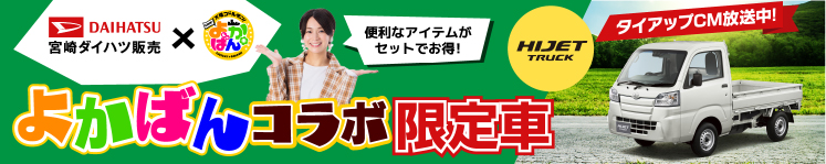 UMKよかばんコラボ限定車バナー
