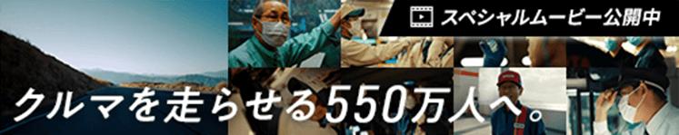 「私たちは、動く。#クルマを走らせる550万人」バナー画像