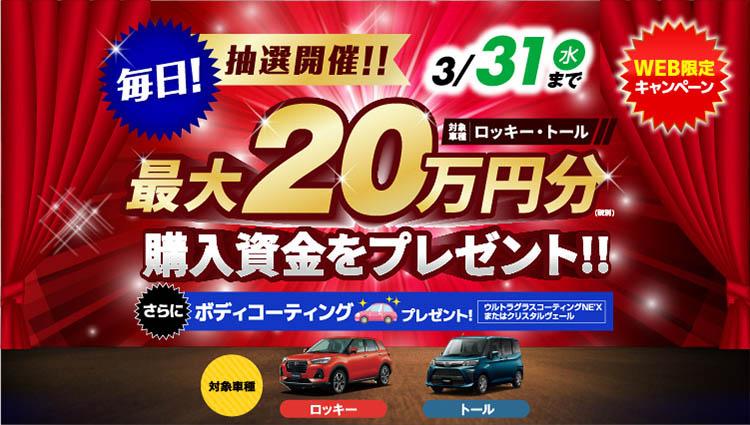 毎日!抽選開催!最大20万円分購入資金をプレゼント!